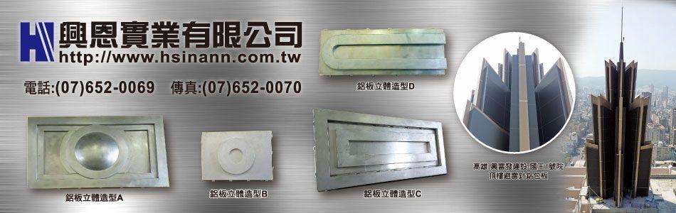 興恩實業有限公司,鋁帷幕板牆,鋁複合板牆,不銹鋼板,處理板,鍍鋅鋼板,不銹鋼板買賣,5M折剪加工,各式金屬建材成型專業加工,立體造型大門,避雷針鋁包板