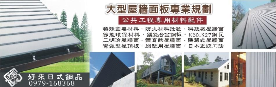 好來日式鋼品 公司簡介:日式鋼瓦,綠建築,日本鋼瓦,一文字鋼瓦,立平葺
