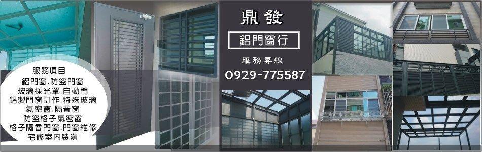 鼎發鋁門窗 公司簡介:鋁門窗,防盜門窗,玻璃採光罩,自動門,鋁製門窗訂