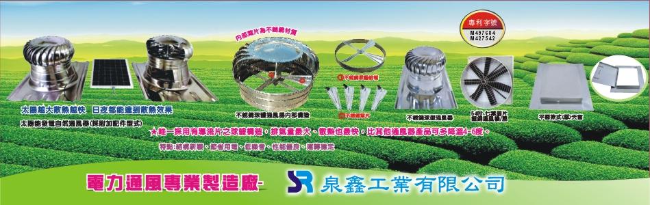 泉鑫工業有限公司-網站地圖,通風器,不銹鋼球型通風器,雲林不銹鋼球型通