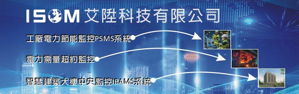 艾陞科技有限公司,PSMS電力監控系統,IBAMS智慧建築中央監控系統,ITESS智慧機房環控系統,空調節能監控系統工程,水門遠端監控系統工程,電費計算系統工程,大樓自動化