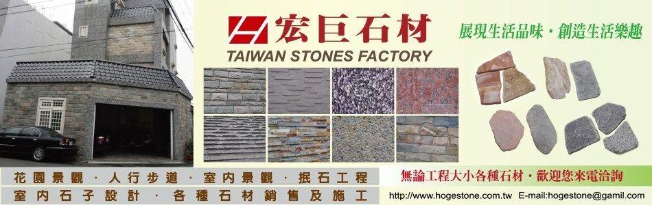 宏巨石材有限公司-抿石子,斬石子,磨石子,材料買賣及施工,填縫劑,黏著劑,抿石粉材料買賣,天然版岩,文化石,亂片