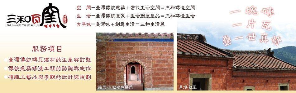 三和瓦窯磚賣店-網站地圖,各式古建築修復工程所需材料,特殊尺寸磚瓦建材