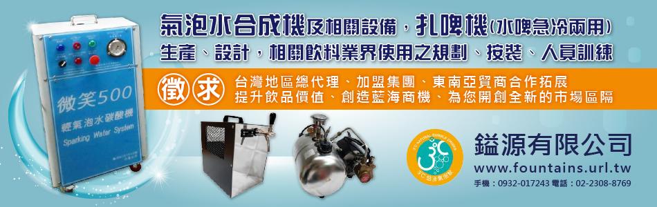 鎰源有限公司-台北氣泡水機,氣泡機,微笑500輕氣泡水碳酸機製造
