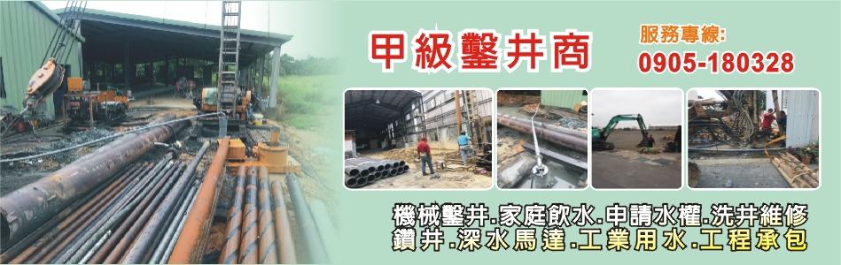 日隆鑿井工程有限公司