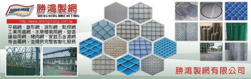 勝鴻製網有限公司-金屬網,平織網,菱形網,浪形網,點焊網,鐵絲網,鐵網