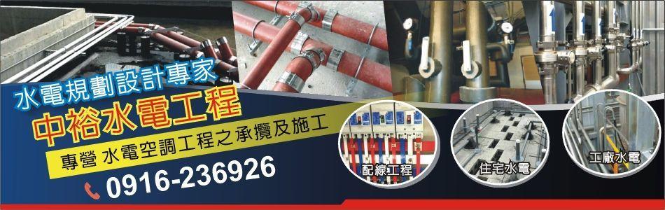 工業類,No74025-中裕水電工程