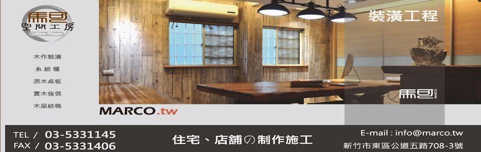 馬可空間工房,新竹裝潢公司推薦,新竹木工推薦,新竹裝潢工程,裝修工程,室內設計,室內裝修,室內裝潢,木作裝潢,木地板,系統櫃,原木桌板,實木傢俱,木屋結構,