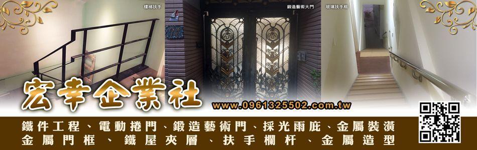鍛造藝術大門,No68152-宏幸企業社