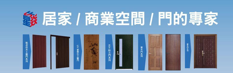 極緻系列-UV彩繪仿木工藝門系列-櫻桃木色產品(No66011)-星焱實業
