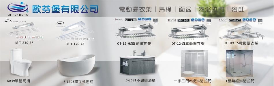 浴櫃產品介紹,No65177-歐芬堡有限公司