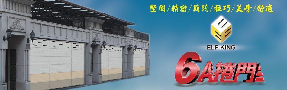 805-2雙層鋁合金捲門工程介紹,No62589-億欣捲門企業