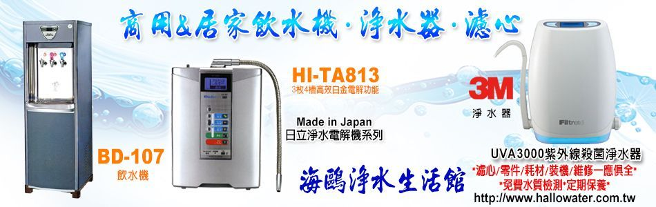 UVA2000-紫外線殺菌淨水器產品介紹,No66120-海鷗淨水生活館