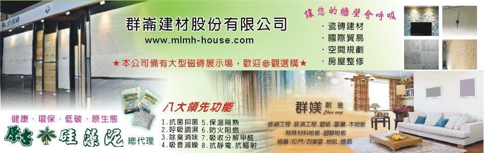 內牆磚產品(No76674)-群崙建材股份有限公司