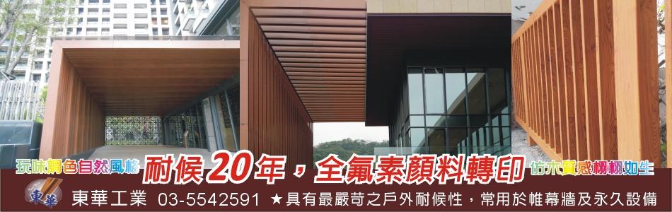 東華工業有限公司