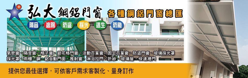 弘大鋼鋁門窗-產品分類,所有產品