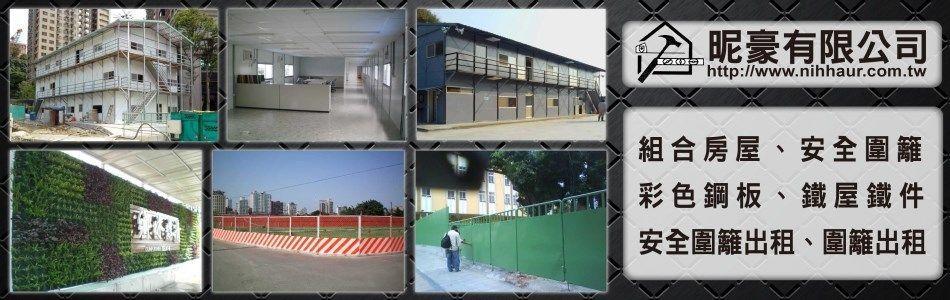 昵豪有限公司,組合房屋工程,安全圍籬,鐵屋鐵件,工地圍籬綠化工程,工程告示牌,警示安衛器材,活動廁所,工地施工大門,工地安全走廊