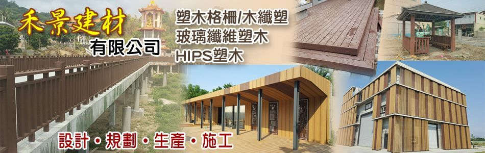 禾景建材有限公司,塑木格柵,木纖塑木,玻璃纖維塑木,HIPS塑木,鋁形格柵,室內裝潢材,廠商位於高雄