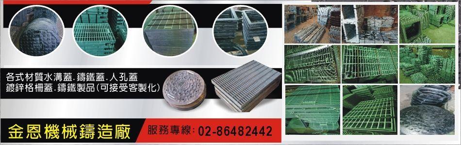 金恩機械鑄造廠 公司簡介:水溝蓋板,鑄鐵蓋,鑄鐵人孔蓋,鍍鋅格柵蓋,鑄
