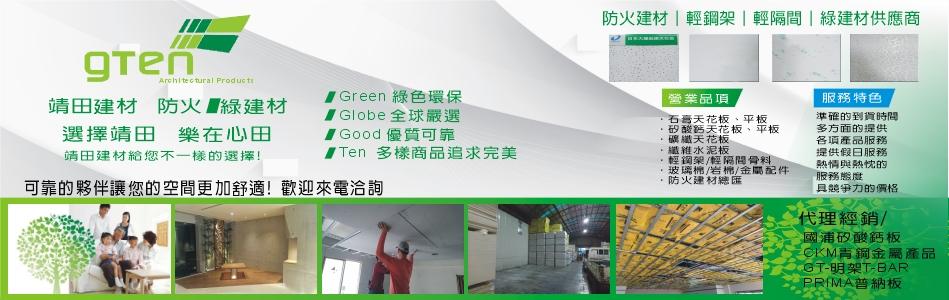 靖田建材有限公司-網站地圖,防火建材,輕鋼架,輕隔間,隔間板,天花板,