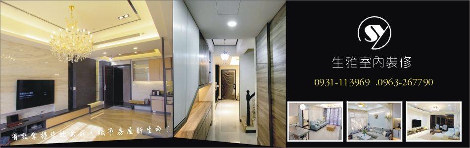 生雅室內裝修企業社-網站地圖,室內設計裝修工程統包,商業空間規劃,系統
