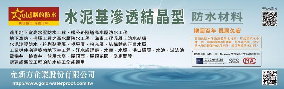 允新方企業股份有限公司-購的防水,第四代滲透結晶一級防水材,水庫,游泳池