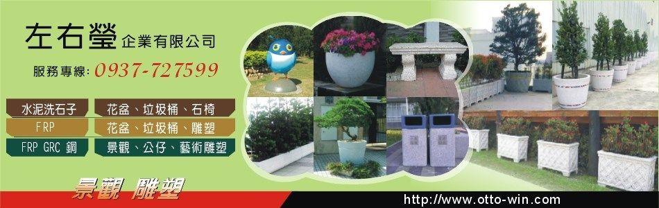 左右瑩企業有限公司-景觀,藝術雕塑,花盆,花盆工廠,水泥花盆,洗石子花盆,花缽,造型花盆,垃圾桶,水泥垃圾桶,洗石子垃圾