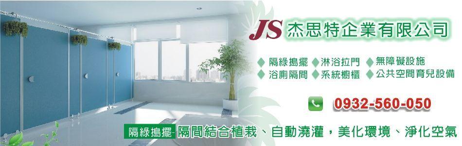 杰思特企業有限公司-最新訊息,25584