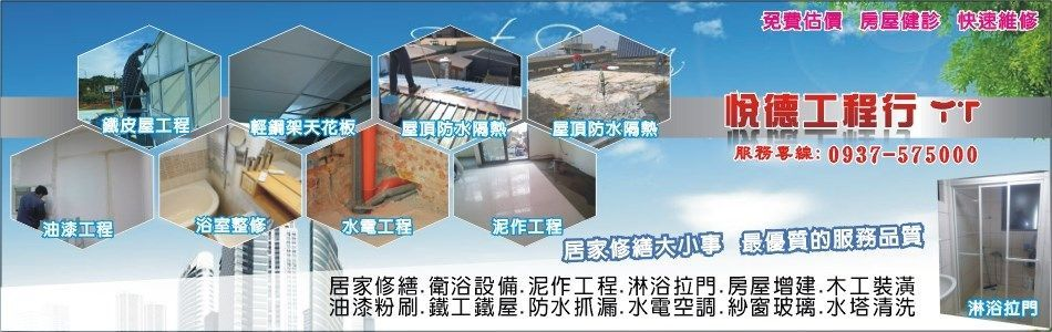 泥作工程1工程介紹,泥作工程1廠商,No58996-悅德工程行