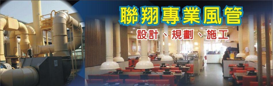 油煙風管工程介紹,油煙風管廠商,No59903-聯翔實業社