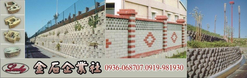 金石企業社-高壓連鎖磚,高壓平板噴砂磚,透水磚,岩面磚,隔熱磚,磨石子磚,植草磚,百歲磚,空心磚,橡石牆磚,花台磚,坡崁