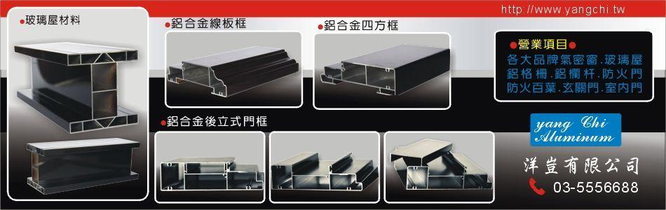 公司介紹產品介紹,No84810-洋豈有限公司
