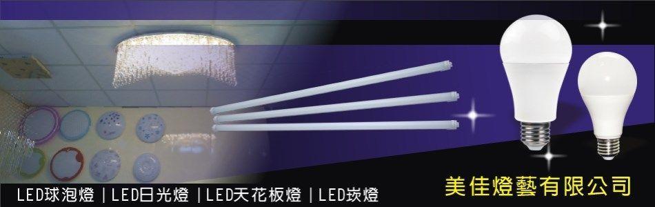美佳燈藝有限公司-網站地圖,LED天花板燈,LED日光燈,LED燈管,