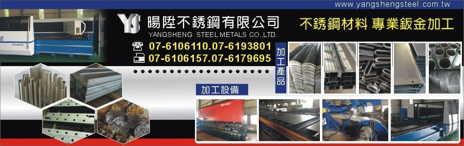 暘陞不銹鋼有限公司-產品型錄