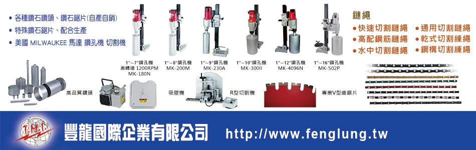 15產品介紹,No71991-豐龍國際企業有限公司