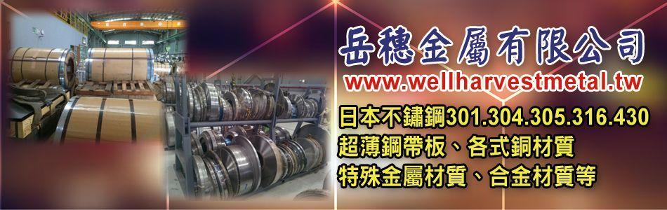 不鏽鋼板SUS420,No67560-岳穗金屬有限公司