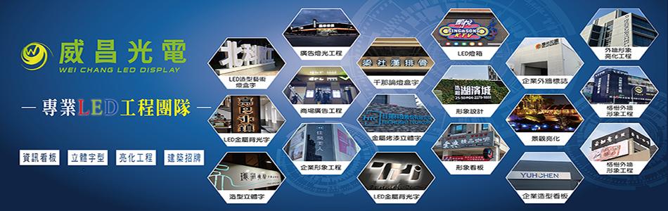 威昌光電有限公司-產品分類,LED廣告招牌