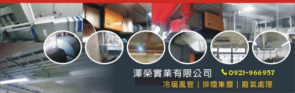 辦公大樓室內冷氣風管工程,No80224-澤榮實業有限公司