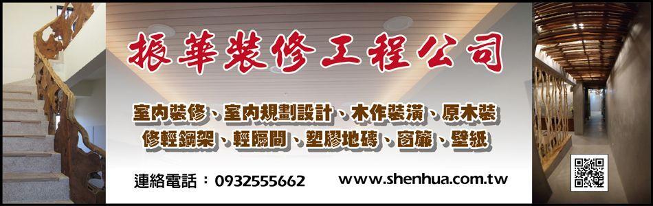 振華裝修工程公司,室內裝修,室內規劃設計,木作裝潢,原木裝修,輕鋼架,輕隔間,塑膠地磚,窗簾,壁紙