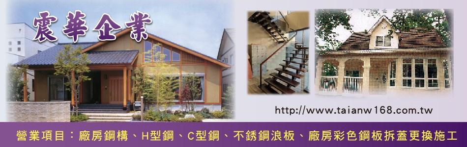 震華企業-聯絡我們 廠房鋼構代工,機台鋼構代工