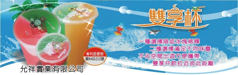 雙享杯Couple cup產品介紹,No74298-允祥實業