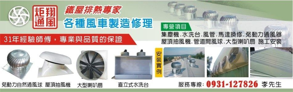 免動動自然通風降溫系統安裝實例,No55094-炬翔通風機械企業社