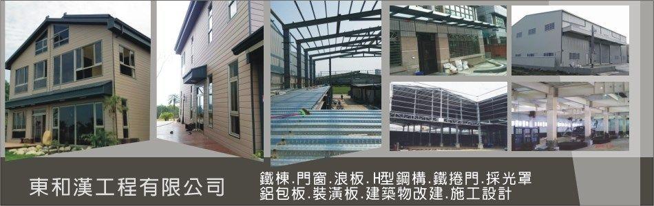 東和漢工程有限公司-產品型錄