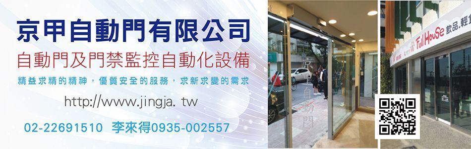 京甲有限公司-網站地圖,自動門,自動門機,自動門機安裝,新北市自動門,
