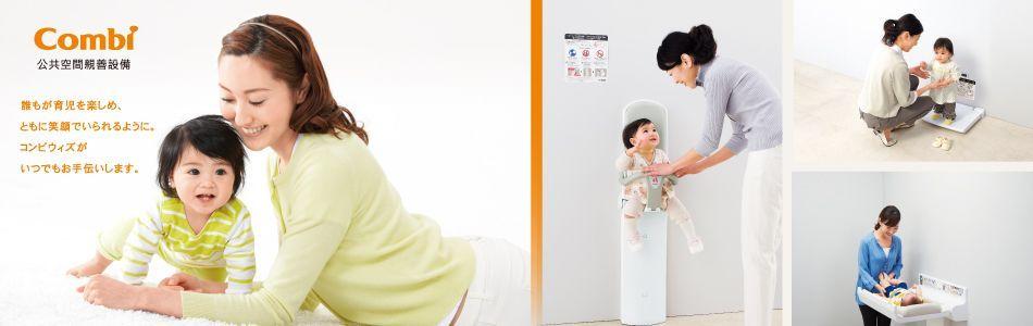 台灣凱溢有限公司-Combi無障礙空間嬰兒換尿布台,Combi嬰兒尿布更換台
