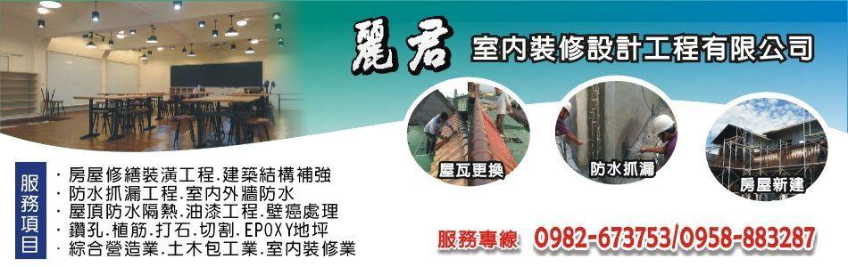 防水工程,No69355-麗君室內裝修設計工程有限公司
