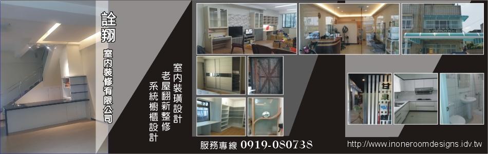 廚房室內規劃,No70063-詮翔室內裝修有限公司