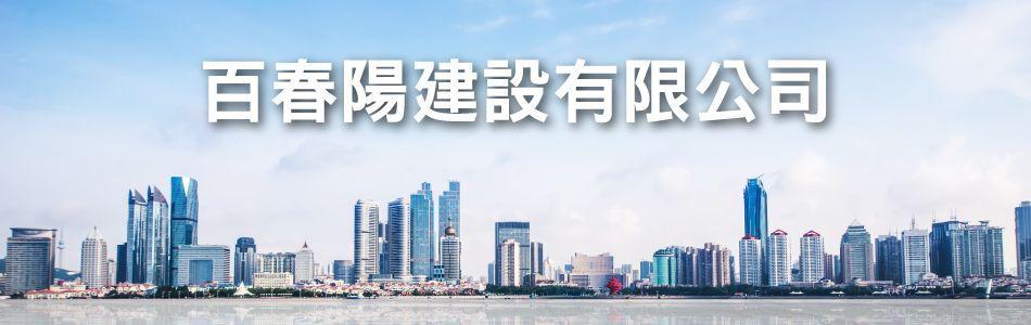 百春陽建設有限公司,建案:樹向陽
