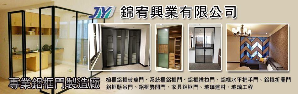 錦宥興業有限公司-新北櫥櫃鋁框玻璃門,系統櫃鋁框門,鋁框推拉門廠商