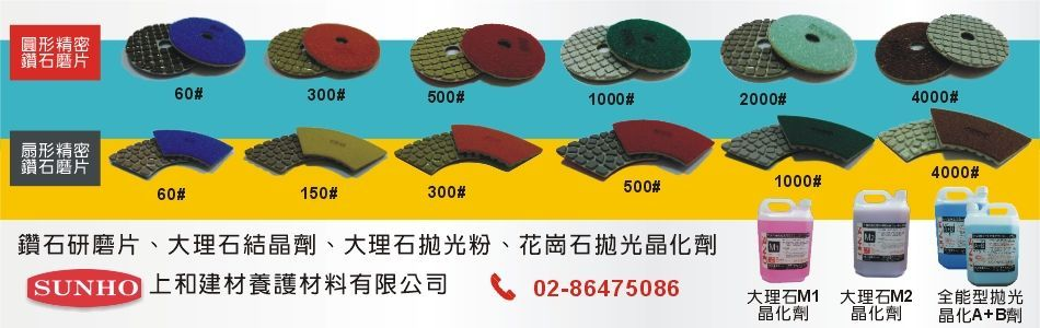 圓形精密鑽石磨片60#產品介紹,No88783-上和建材養護材料